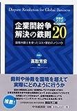 企業間紛争解決の鉄則20