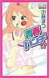 青春パンチ 上 (1) (マーガレットコミックス)