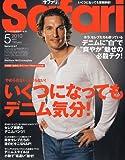 Safari (サファリ) 2010年 05月号 [雑誌]