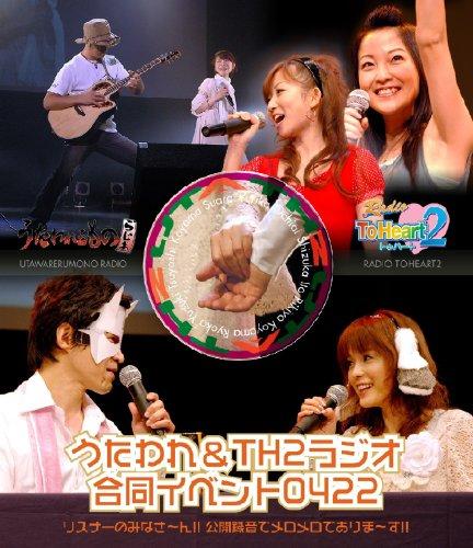 「うたわれ&TH2ラジオ合同イベント0422 リスナーのみなさ~ん!!公開録音でメロメロでありま~す!!」