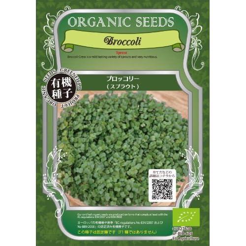 グリーンフィールド スプラウト有機種子 ブロッコリー <スプラウト> [小袋] A014
