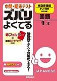 中間・期末テスト ズバリよくでる 国語 東京書籍版 新しい国語 1年
