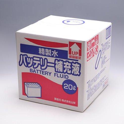 山栄 バッテリー補充液 精製水 純水 20L×1箱 コック付き