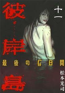 彼岸島 最後の47日間(11) (ヤングマガジンコミックス)