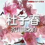 [オーディオブックCD] 芥川龍之介 02「杜子春」 (<CD>)
