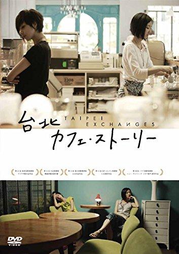 台北カフェ・ストーリー [DVD]