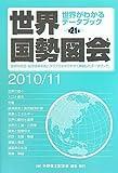 世界国勢図会〈2010/11年版〉
