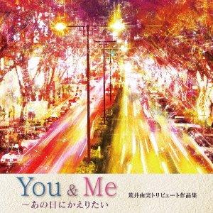 You & Me 〜 あの日にかえりたい 荒井由実トリビュート作品集