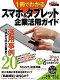 1冊でわかるスマホ&タブレット企業活用ガイド (日経BPムック)