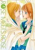 ROSE MEETS ROSE (IDコミックス 百合姫コミックス)