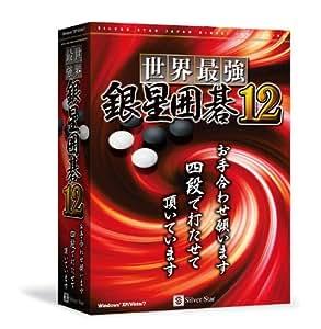 世界最強銀星囲碁12