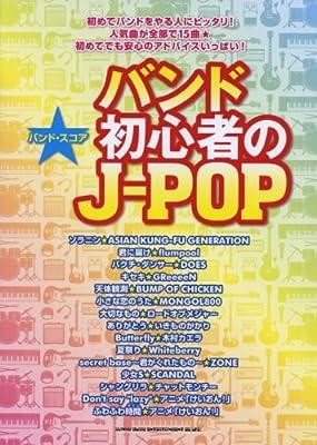 バンド・スコア バンド初心者のJ-POP