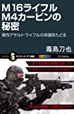 M16ライフル M4カービンの秘密 傑作アサルト・ライフルの系譜をたどる (サイエンス・アイ新書)