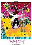 バンドスコア ASIAN KUNG-FU GENERATION ワールドワールドワールド (バンド・スコア)