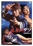 健康師ダン [DVD]