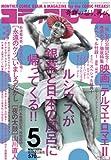 月刊コミックビーム 2014年 5月号 [雑誌]