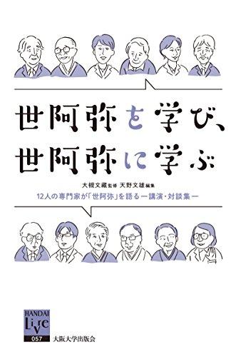 世阿弥を学び、世阿弥に学ぶ (阪大リーブル057)