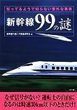新幹線99の謎—知ってるようで知らない意外な事実 (二見文庫)