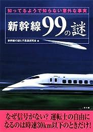 新幹線99の謎―知ってるようで知らない意外な事実 (二見文庫)