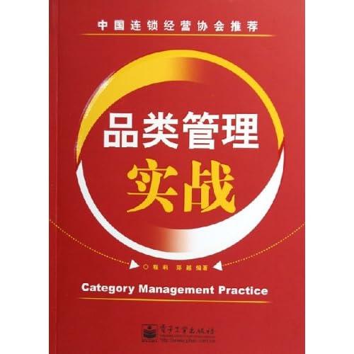 品类管理实战/程莉 郑越:图书比价:琅琅比价网