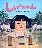 しげちゃん (読みきかせ大型絵本)