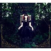 アシンメトリー(初回限定盤)(DVD付)