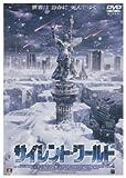 サイレントワールド [DVD]