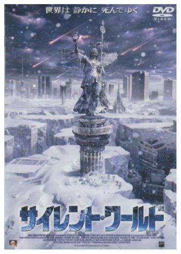 サイレントワールド [DVD] -