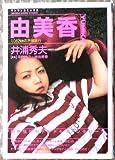 由美香―1,052kmの不倫旅行 (マンサンコミックス)