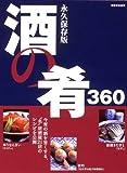 酒の肴360 - 永久保存版 (別冊家庭画報) (別冊家庭画報)