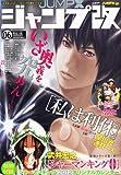 ジャンプ改 VOL.6 2012年 1/10号 [雑誌]