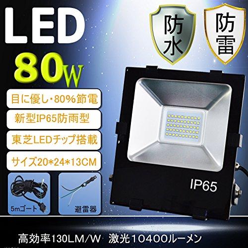 LED 投光器 LED投光器 80w 5000K 昼白色 120度広角ライト 800w相当 灯光器 LED 投光器 80%省エネLED投光器 薄型・防雨型・高輝度型 高輝度LED照明灯 明るさ10400ルーメン 水銀ランプ代替 最新型のLED投光機 80枚日本製LED素子搭載 meanwell電源内蔵 点灯時間50000時間が可能 安全2年保証 高出力な工場用灯 駐車場 街灯 トンネル施設用投光器 LED投光機 作業灯 看板灯 集魚灯 駐車場灯 ナイター 屋内 屋外 高天井灯