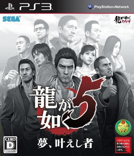 5-dream-yakuza-ryu-song-come-true-benefits-to-reserving-with-five-major-cities-nationwide-map-select
