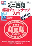 タミヤ公式ガイドブック ミニ四駆 超速チューンナップ入門 (Gakken Mook)