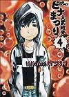 ヒナまつり 第4巻 2012年12月15日発売