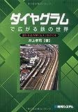 ダイヤグラムで広がる鉄の世界―運行を読み解く&スジを引く本