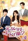 元カレはユーレイ様!? DVD-SET2 (オリジナル・バージョン) -