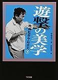 遊撃の美学―映画監督中島貞夫〈下〉 (ワイズ出版映画文庫)