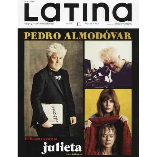 月刊ラティーナ2016年11月号