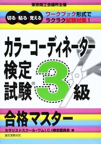 karai-koidineitai-kentei-shiken-3kyui-goikaku-masutai