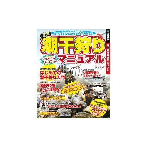 Seashell complete manual - Campeche to enjoy 120% marine leisure clamming the strongest (. Separate angler Vol 230) (2008) ISBN: 488536082X [Japanese Import] PDF