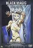 ブラックマジック M-66のアニメ画像