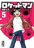 ロケットマン(5)<完> (講談社漫画文庫)