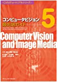 コンピュータビジョン最先端ガイド5 (CVIMチュートリアルシリーズ)