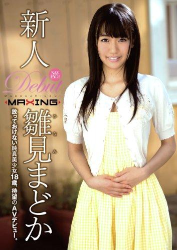 新人 雛見まどか 〜放っておけない純真美少女18歳、待望のAVデビュー。〜 [DVD]