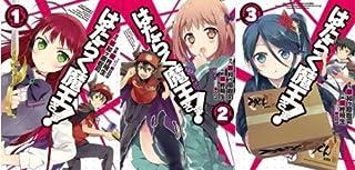 はたらく魔王さま! コミック 1-3巻セット (電撃コミックス)