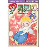 舞舞草の谷 / 長野 加代子 のシリーズ情報を見る