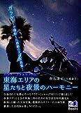ガラケーで撮影した感動の天体写真集!: ?ガラケープラネタリウム?東海エリアの星たちと夜景のハーモニー K's Books