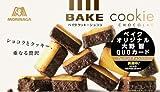 森永製菓 ベイククッキーショコラ 10粒×10袋