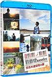 決定版 列島縦断 鉄道12,000km 最長片道切符の旅 [Blu-ray]